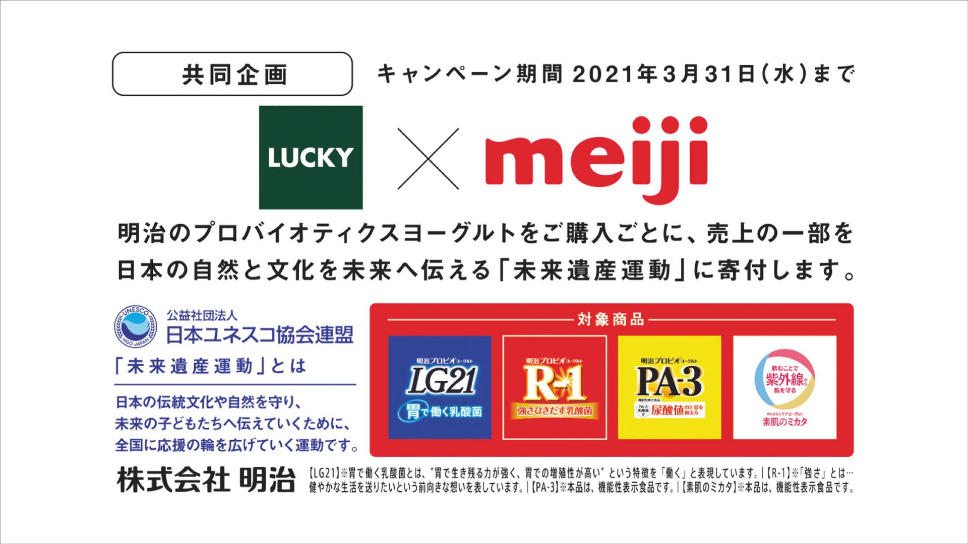 LUCKY×meiji共同企画「未来遺産運動」に寄付します
