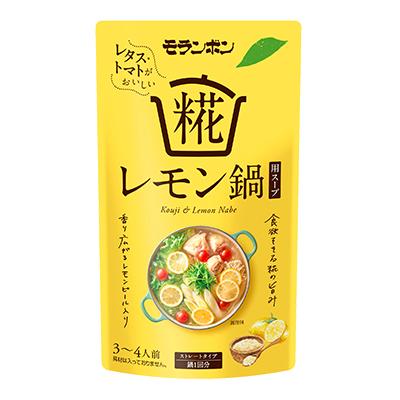 糀レモン鍋用スープ