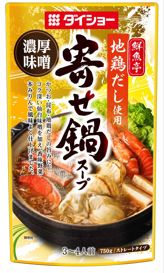 味噌仕立て寄せ鍋スープ