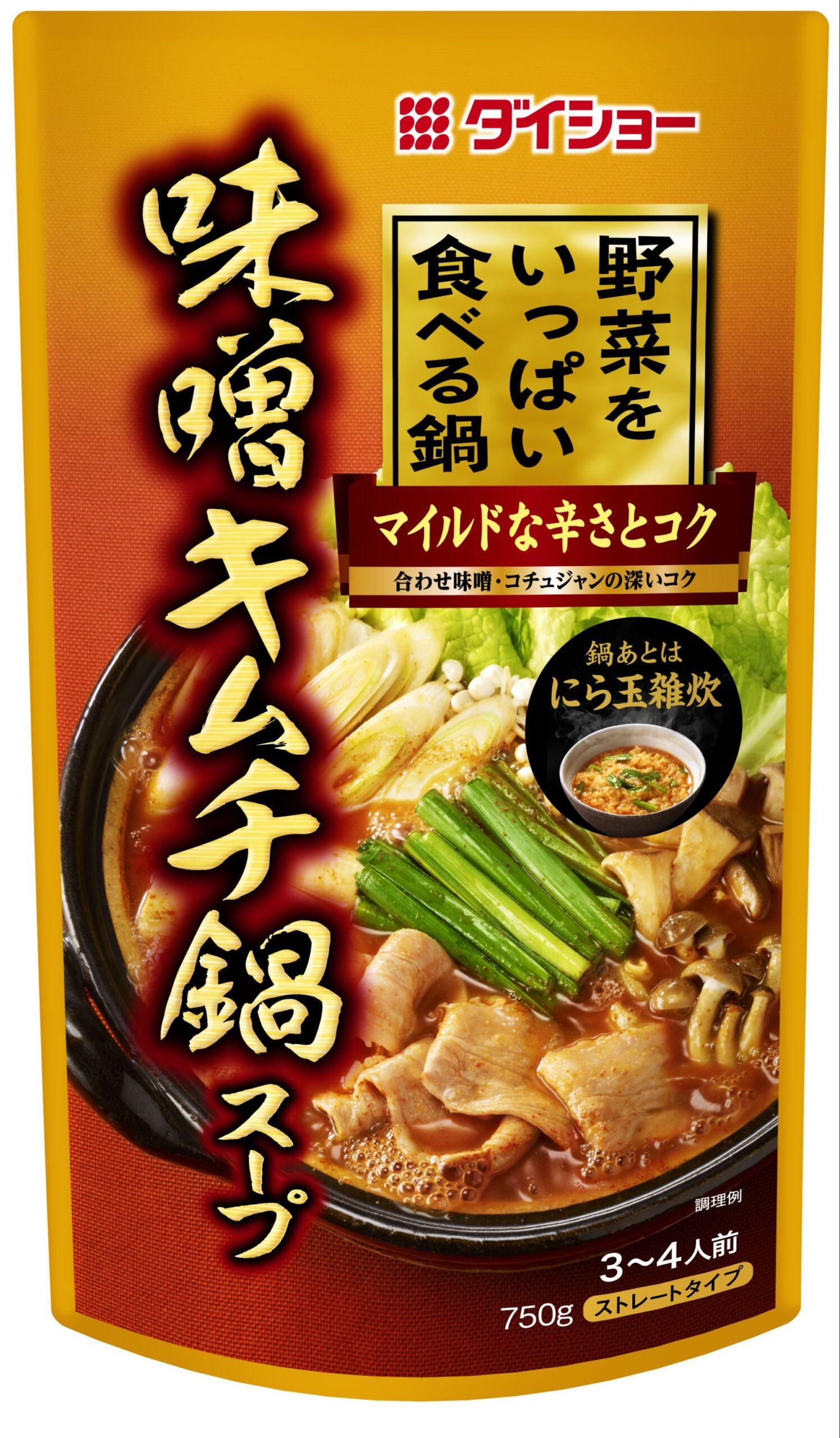 野菜をいっぱい食べる鍋 味噌キムチ