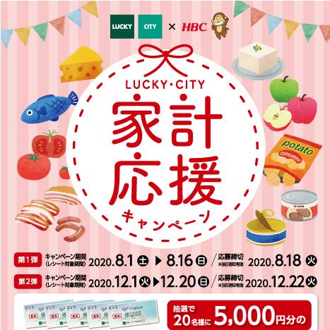 LUCKY・CITY家計応援キャンペーン