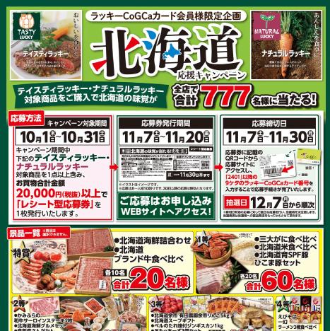 ラッキーCoGCaカード会員様限定企画 北海道応援キャンペーン