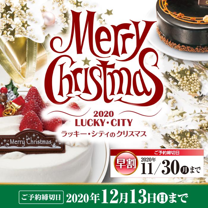 ラッキー・シティのクリスマス