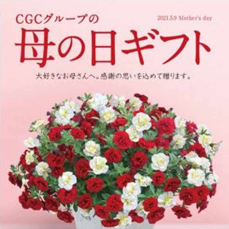 CGCグループの母の日ギフト