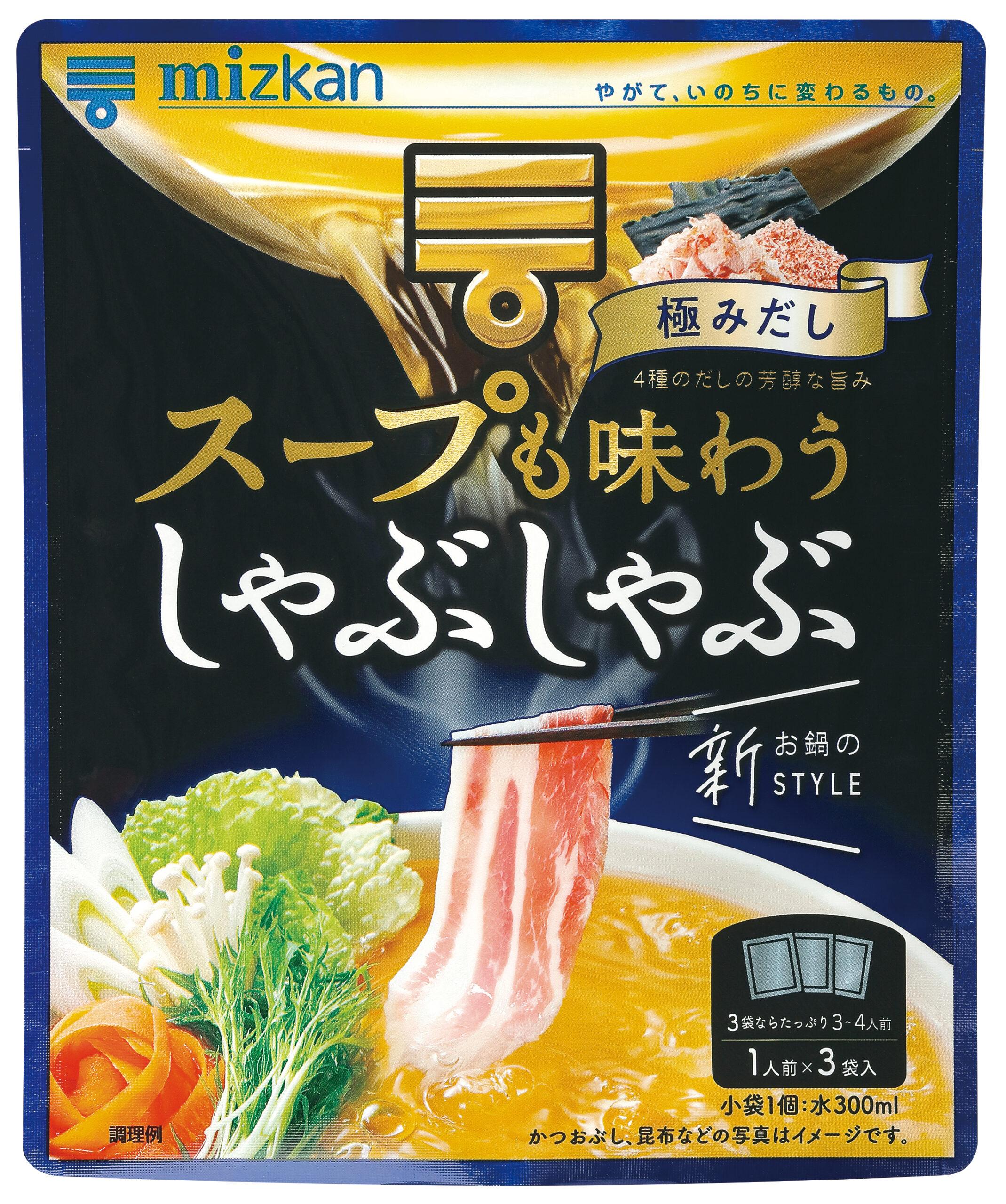 スープも味わうしゃぶしゃぶ