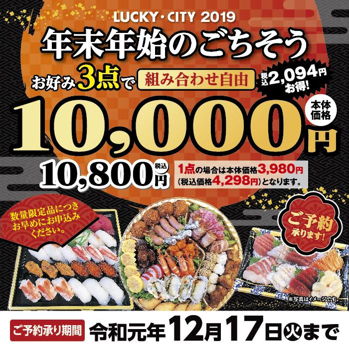 年末年始のごちそう3点10,000円