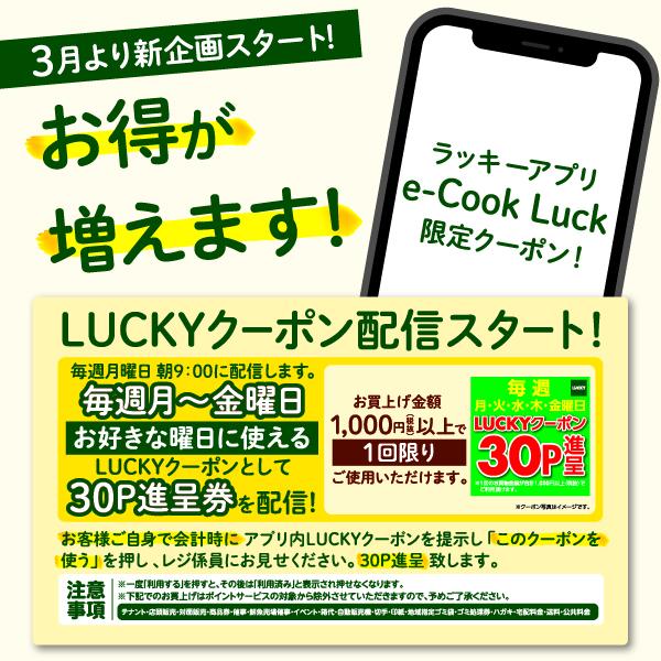 お得が増えます!ラッキーアプリ「e-Cook Luck」限定クーポン!