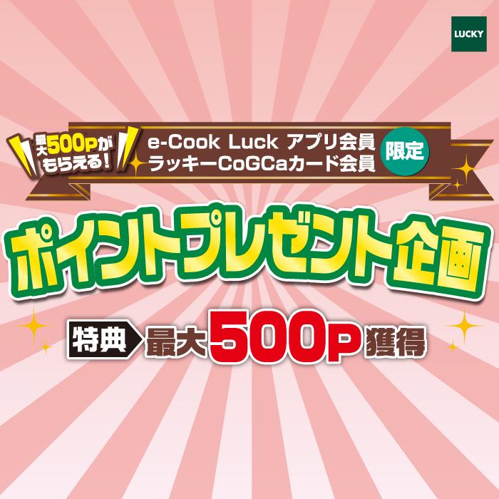 最大500pがもらえる! e-Cook Luckアプリ会員 ラッキーCoGCaカード会員限定ポイントプレゼント企画