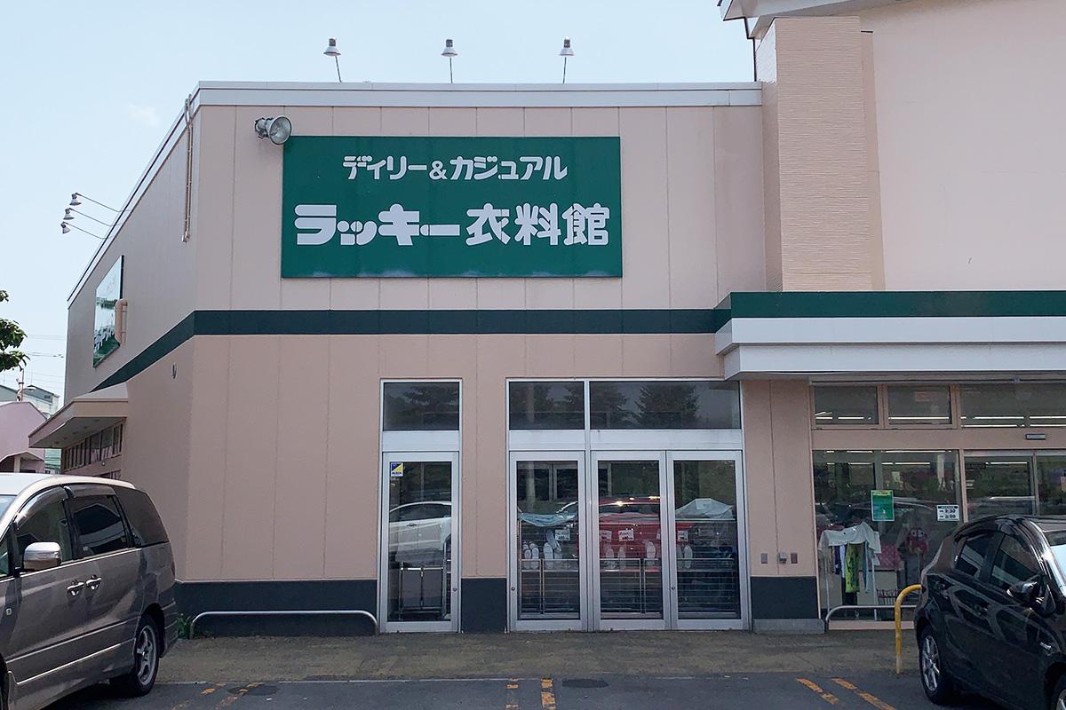 ラッキー衣料館手宮店