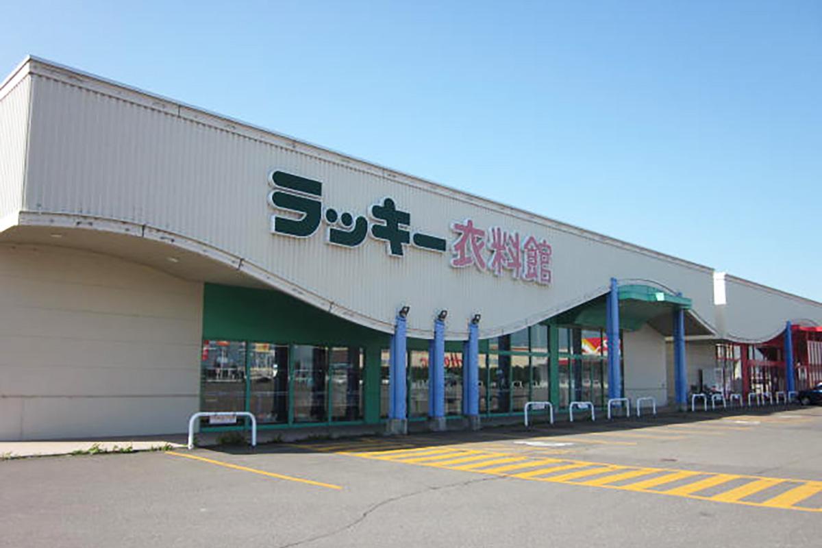 ラッキー衣料館札内店