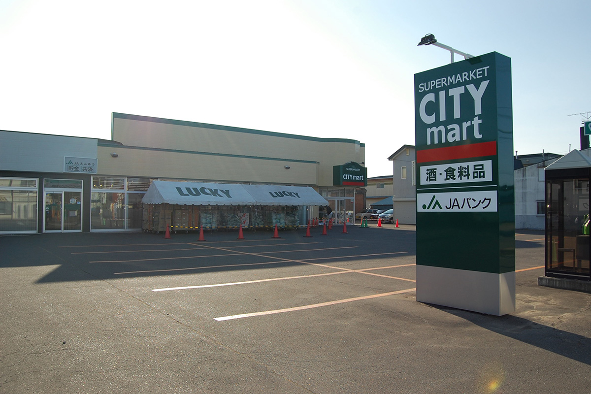 シティマートなかゆうべつ店